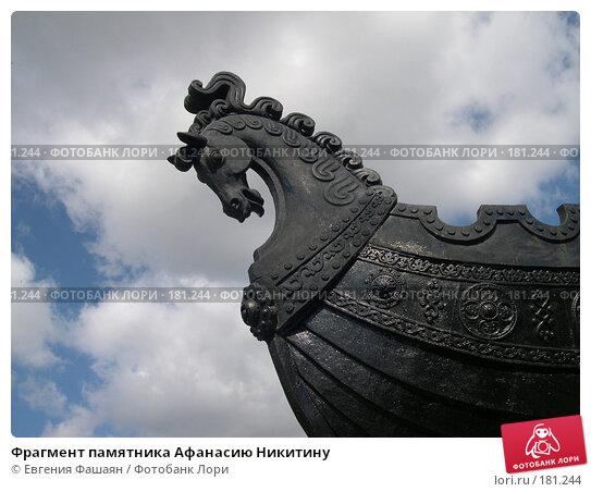 Фрагмент памятника Афанасию Никитину, фото № 181244, снято 23 июня 2007 г. (c) Евгения Фашаян / Фотобанк Лори