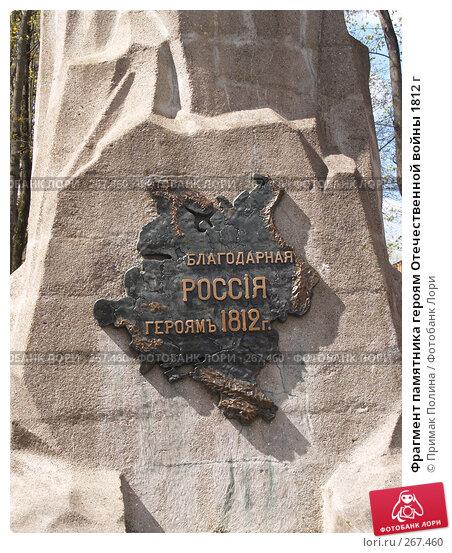 Фрагмент памятника героям Отечественной войны 1812 г, фото № 267460, снято 26 апреля 2008 г. (c) Примак Полина / Фотобанк Лори