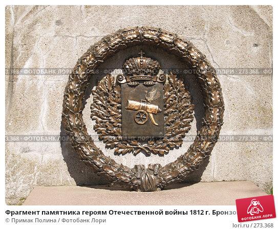 Фрагмент памятника героям Отечественной войны 1812 г. Бронзовый венок с гербом Смоленска, фото № 273368, снято 26 апреля 2008 г. (c) Примак Полина / Фотобанк Лори