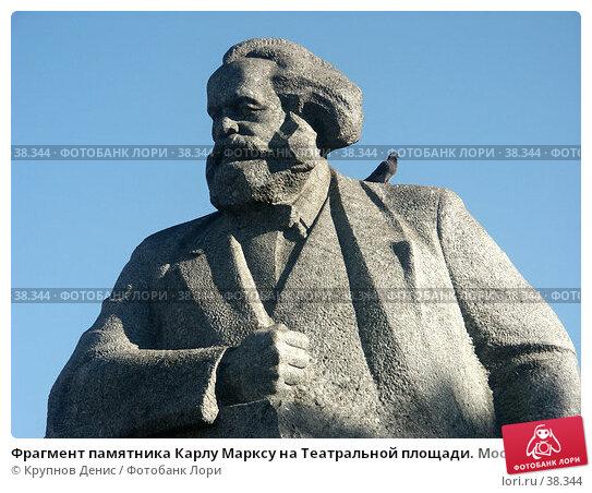Фрагмент памятника Карлу Марксу на Театральной площади. Москва., фото № 38344, снято 10 сентября 2005 г. (c) Крупнов Денис / Фотобанк Лори