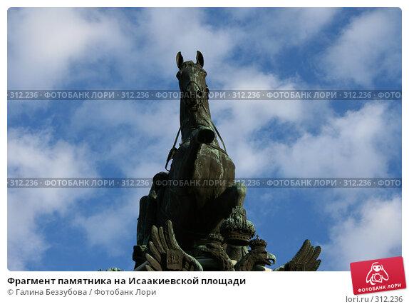 Купить «Фрагмент памятника на Исаакиевской площади», фото № 312236, снято 31 мая 2008 г. (c) Галина Беззубова / Фотобанк Лори