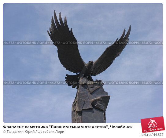 """Фрагмент памятника """"Павшим сынам отечества"""", Челябинск, фото № 44872, снято 19 мая 2007 г. (c) Талдыкин Юрий / Фотобанк Лори"""