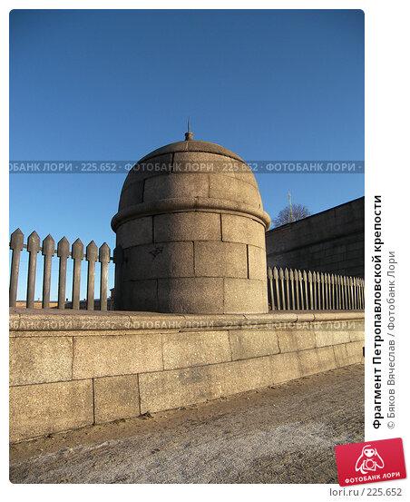 Фрагмент Петропавловской крепости, фото № 225652, снято 26 февраля 2008 г. (c) Бяков Вячеслав / Фотобанк Лори