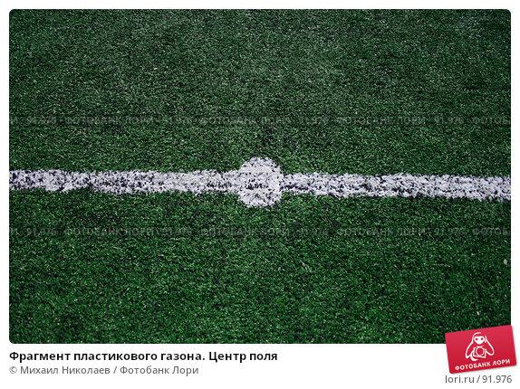 Фрагмент пластикового газона. Центр поля, фото № 91976, снято 8 сентября 2007 г. (c) Михаил Николаев / Фотобанк Лори