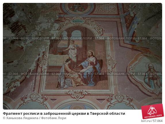 Фрагмент росписи в заброшенной церкви в Тверской области, фото № 57064, снято 27 мая 2007 г. (c) Ханыкова Людмила / Фотобанк Лори