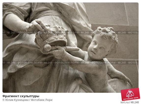 Фрагмент скульптуры, фото № 48248, снято 5 мая 2007 г. (c) Юлия Кузнецова / Фотобанк Лори