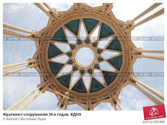 Фрагмент сооружения 30-х годов. ВДНХ, фото № 89468, снято 18 апреля 2007 г. (c) Astroid / Фотобанк Лори