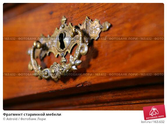 Купить «Фрагмент старинной мебели», фото № 163632, снято 11 декабря 2007 г. (c) Astroid / Фотобанк Лори