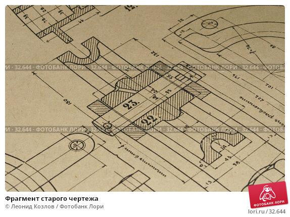 Фрагмент старого чертежа, фото № 32644, снято 24 марта 2017 г. (c) Леонид Козлов / Фотобанк Лори
