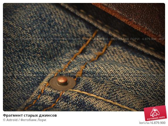Купить «Фрагмент старых джинсов», фото № 6879900, снято 3 января 2007 г. (c) Astroid / Фотобанк Лори