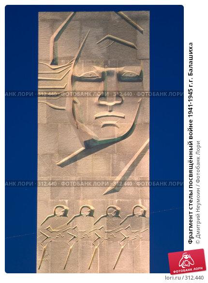 Фрагмент стелы посвящённый войне 1941-1945 г.г. Балашиха, эксклюзивное фото № 312440, снято 27 февраля 2017 г. (c) Дмитрий Неумоин / Фотобанк Лори