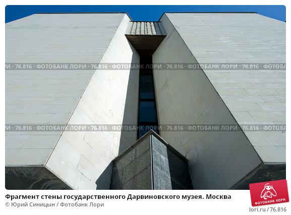 Купить «Фрагмент стены государственного Дарвиновского музея. Москва», фото № 76816, снято 10 августа 2007 г. (c) Юрий Синицын / Фотобанк Лори