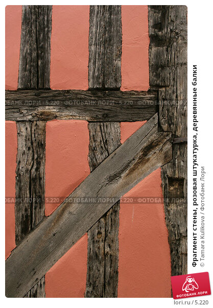 Купить «Фрагмент стены, розовая штукатурка, деревянные балки», фото № 5220, снято 9 июля 2006 г. (c) Tamara Kulikova / Фотобанк Лори