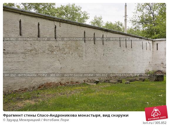 Фрагмент стены Спасо-Андроникова монастыря, вид снаружи, фото № 305852, снято 18 мая 2008 г. (c) Эдуард Межерицкий / Фотобанк Лори