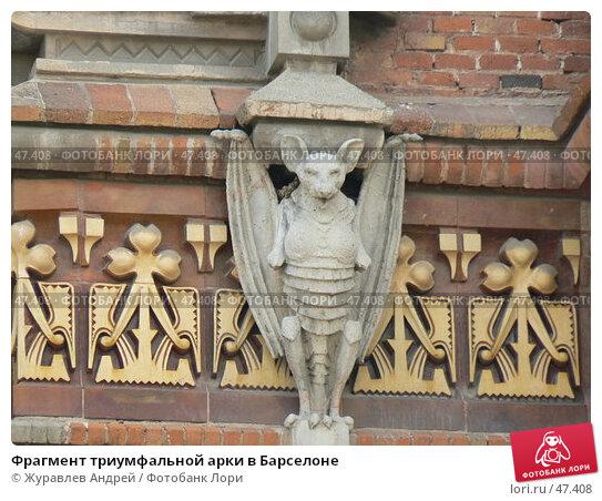 Фрагмент триумфальной арки в Барселоне, эксклюзивное фото № 47408, снято 21 сентября 2006 г. (c) Журавлев Андрей / Фотобанк Лори
