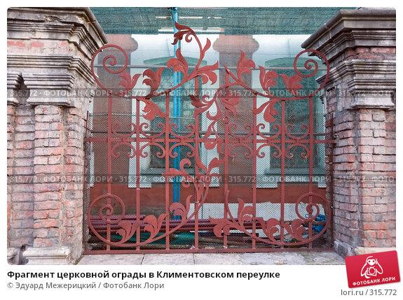 Купить «Фрагмент церковной ограды в Климентовском переулке», фото № 315772, снято 5 июня 2008 г. (c) Эдуард Межерицкий / Фотобанк Лори