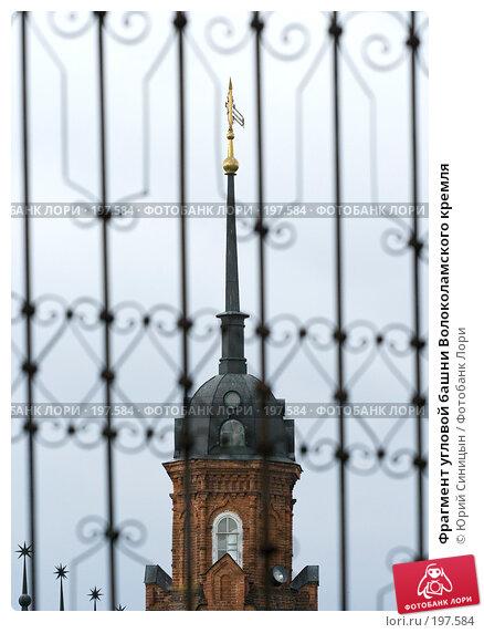 Фрагмент угловой башни Волоколамского кремля, фото № 197584, снято 26 августа 2007 г. (c) Юрий Синицын / Фотобанк Лори