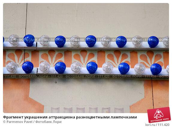 Фрагмент украшения аттракциона разноцветными лампочками, фото № 111420, снято 28 октября 2007 г. (c) Parmenov Pavel / Фотобанк Лори
