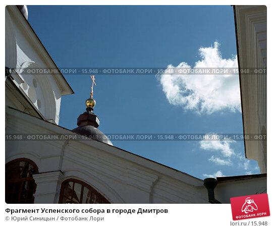 Фрагмент Успенского собора в городе Дмитров, фото № 15948, снято 28 мая 2017 г. (c) Юрий Синицын / Фотобанк Лори