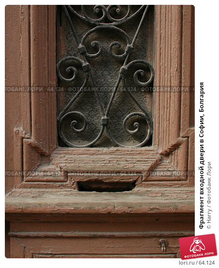Купить «Фрагмент входной двери в Софии, Болгария», фото № 64124, снято 23 мая 2004 г. (c) Harry / Фотобанк Лори