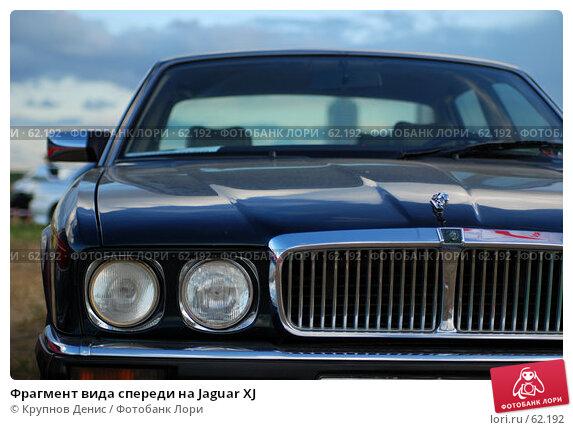 Фрагмент вида спереди на Jaguar XJ, фото № 62192, снято 13 июня 2007 г. (c) Крупнов Денис / Фотобанк Лори