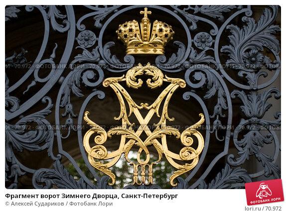 Фрагмент ворот Зимнего Дворца, Санкт-Петербург, фото № 70972, снято 11 августа 2007 г. (c) Алексей Судариков / Фотобанк Лори