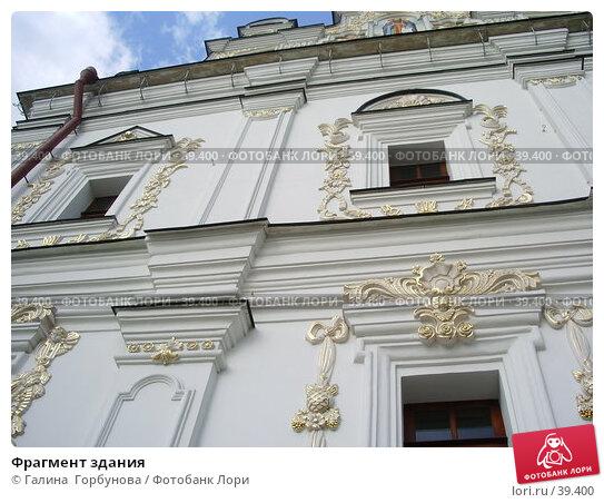 Фрагмент здания, фото № 39400, снято 30 апреля 2006 г. (c) Галина  Горбунова / Фотобанк Лори