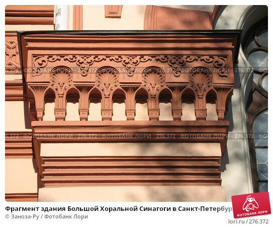 Фрагмент здания Большой Хоральной Синагоги в Санкт-Петербурге, фото № 276372, снято 2 мая 2008 г. (c) Заноза-Ру / Фотобанк Лори
