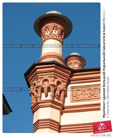 Купить «Фрагмент здания Большой Хоральной Синагоги в Санкт-Петербурге», фото № 276376, снято 2 мая 2008 г. (c) Заноза-Ру / Фотобанк Лори