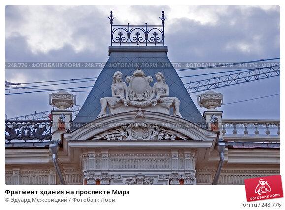 Фрагмент здания на проспекте Мира, фото № 248776, снято 11 апреля 2008 г. (c) Эдуард Межерицкий / Фотобанк Лори