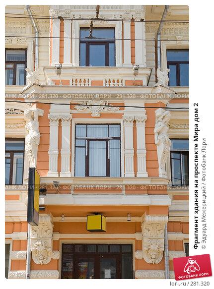 Фрагмент здания на проспекте Мира дом 2, фото № 281320, снято 29 апреля 2008 г. (c) Эдуард Межерицкий / Фотобанк Лори