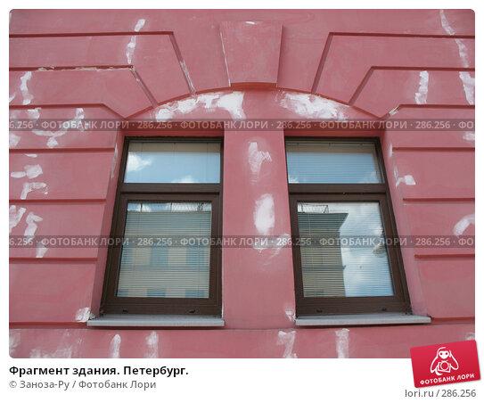 Фрагмент здания. Петербург., фото № 286256, снято 11 мая 2008 г. (c) Заноза-Ру / Фотобанк Лори