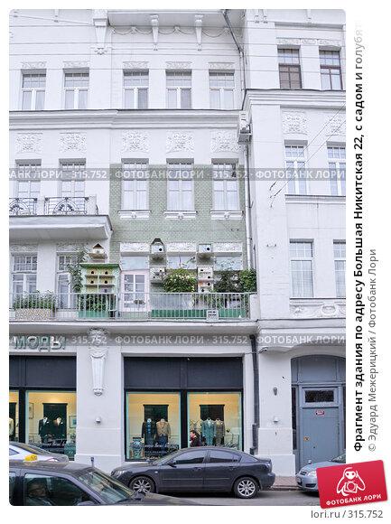 Фрагмент здания по адресу Большая Никитская 22, с садом и голубятнями на балконе, фото № 315752, снято 30 мая 2008 г. (c) Эдуард Межерицкий / Фотобанк Лори