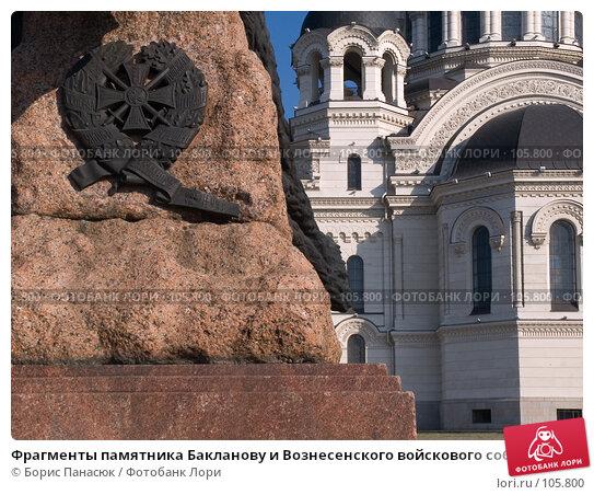 Фрагменты памятника Бакланову и Вознесенского войскового собора в Новочеркасске, фото № 105800, снято 28 июля 2006 г. (c) Борис Панасюк / Фотобанк Лори