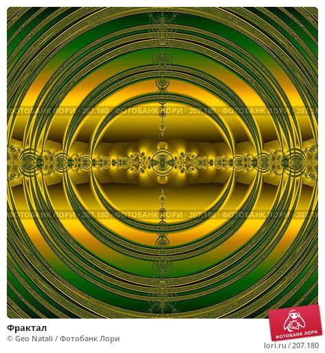 Купить «Фрактал», иллюстрация № 207180 (c) Geo Natali / Фотобанк Лори
