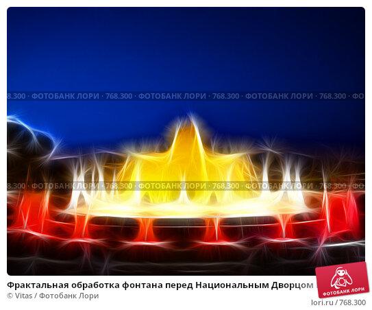 Фрактальная обработка фонтана перед Национальным Дворцом Каталонии. Стоковая иллюстрация, иллюстратор Vitas / Фотобанк Лори
