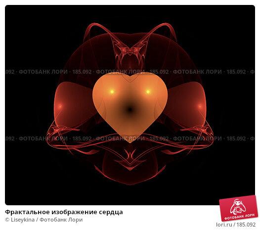 Фрактальное изображение сердца, иллюстрация № 185092 (c) Liseykina / Фотобанк Лори