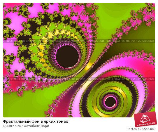 Купить «Фрактальный фон в ярких тонах», иллюстрация № 22545060 (c) Astronira / Фотобанк Лори