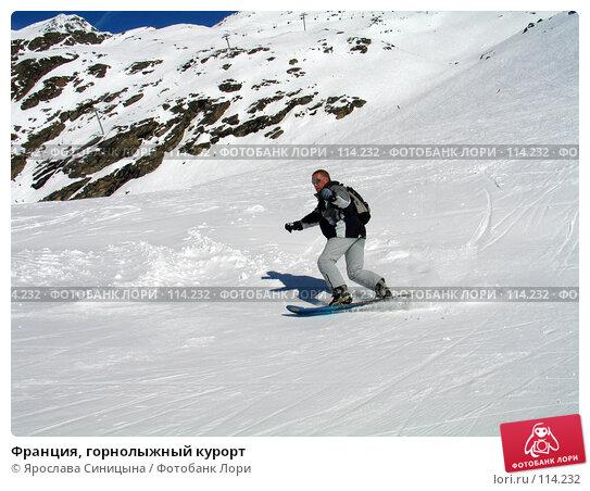 Франция, горнолыжный курорт, фото № 114232, снято 13 марта 2007 г. (c) Ярослава Синицына / Фотобанк Лори