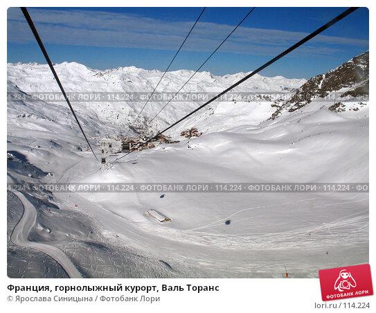 Франция, горнолыжный курорт, Валь Торанс, фото № 114224, снято 11 марта 2007 г. (c) Ярослава Синицына / Фотобанк Лори