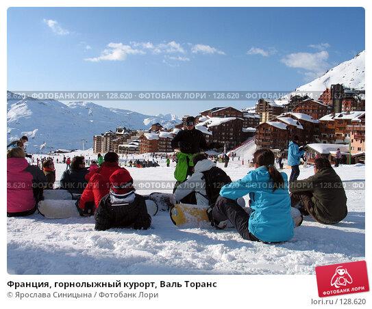 Купить «Франция, горнолыжный курорт, Валь Торанс», фото № 128620, снято 11 марта 2007 г. (c) Ярослава Синицына / Фотобанк Лори