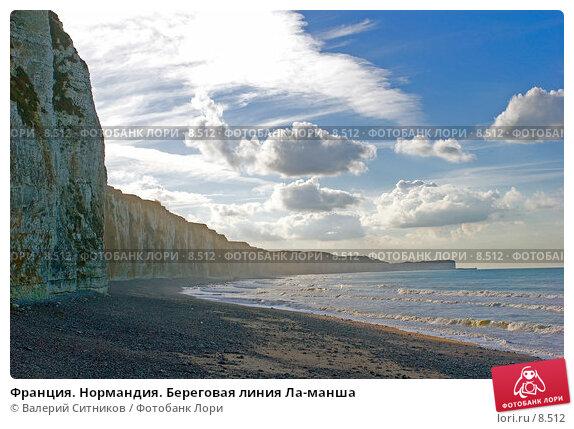 Франция. Нормандия. Береговая линия Ла-манша, фото № 8512, снято 20 октября 2005 г. (c) Валерий Ситников / Фотобанк Лори