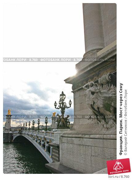 Купить «Франция. Париж. Мост через Сену», фото № 8760, снято 21 октября 2005 г. (c) Валерий Ситников / Фотобанк Лори