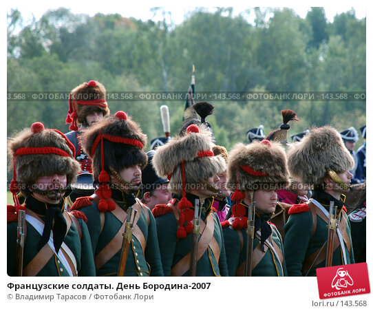 Французские солдаты. День Бородина-2007, фото № 143568, снято 2 сентября 2007 г. (c) Владимир Тарасов / Фотобанк Лори