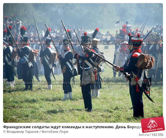 Французские солдаты ждут команды к наступлению. День Бородина-20, фото № 143556, снято 2 сентября 2007 г. (c) Владимир Тарасов / Фотобанк Лори