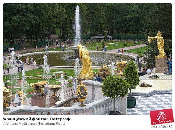 Французский фонтан. Петергоф., эксклюзивное фото № 39132, снято 25 июня 2006 г. (c) Ирина Мойсеева / Фотобанк Лори