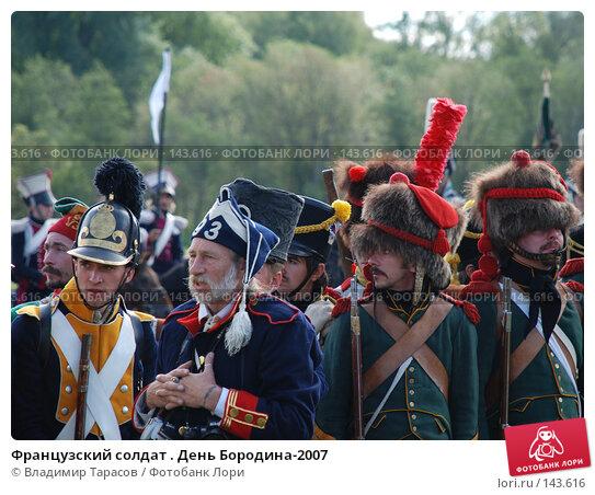 Французский солдат . День Бородина-2007, фото № 143616, снято 2 сентября 2007 г. (c) Владимир Тарасов / Фотобанк Лори