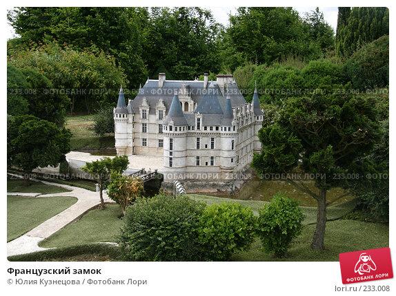 Купить «Французский замок», фото № 233008, снято 11 мая 2007 г. (c) Юлия Кузнецова / Фотобанк Лори