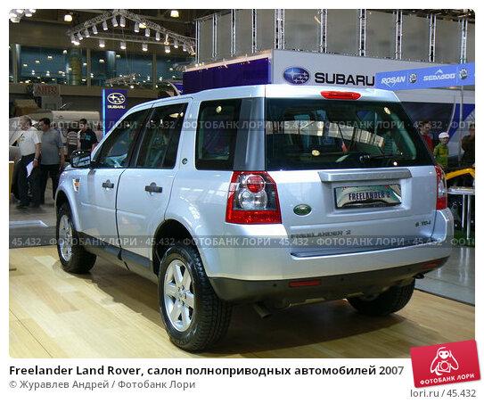 Freelander Land Rover, салон полноприводных автомобилей 2007, эксклюзивное фото № 45432, снято 19 мая 2007 г. (c) Журавлев Андрей / Фотобанк Лори