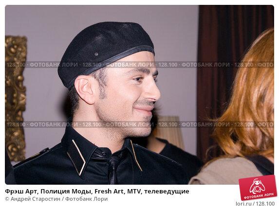 Фрэш Арт, Полиция Моды, Fresh Art, MTV, телеведущие, фото № 128100, снято 24 ноября 2007 г. (c) Андрей Старостин / Фотобанк Лори